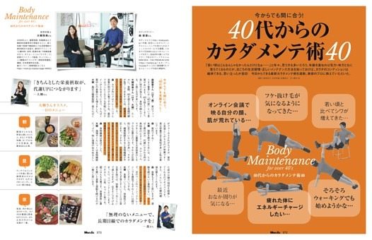 【特集】40代からのカラダメンテ術40
