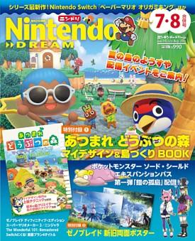 Nintendo DREAM 07・08月合併号