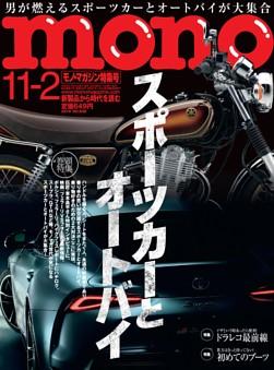 モノ・マガジン 2019 11-2号 NO.836