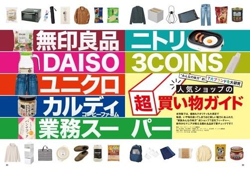 【総力特集】人気ショップの超買い物ガイド
