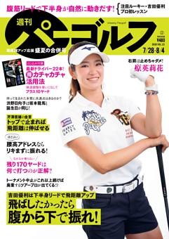 週刊パーゴルフ 2020年7月28日・8月4日合併号