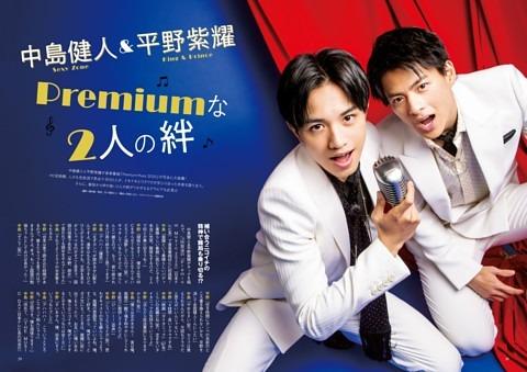 中島健人&平野紫耀 Premiumな2人の絆