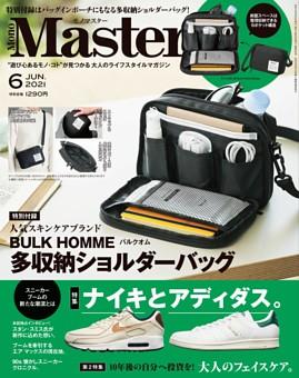 MonoMaster 6月号