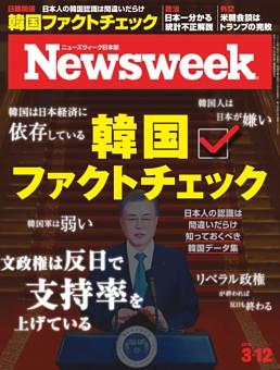 ニューズウィーク日本版 3月12日号