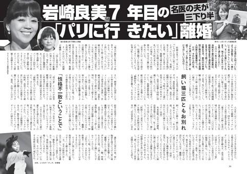 岩崎良美7年目の「パリに行きたい」離婚