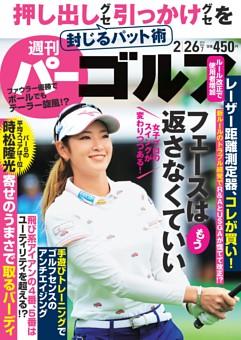 週刊パーゴルフ 2019年2月26日号