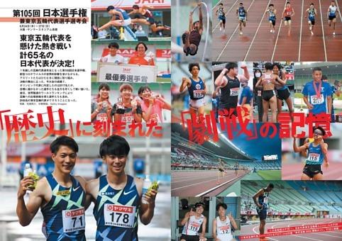 日本選手権兼東京五輪代表選手選考会