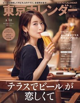 東京カレンダー 2021年8月号