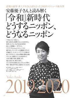 安藤優子さんと読み解く「令和」新時代 どうするニッポン、どうなるニッポン