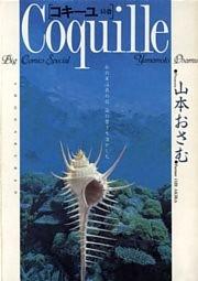 コキーユ 1巻