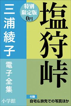 小学館電子全集 特別限定無料版 『三浦綾子 電子全集 塩狩峠』
