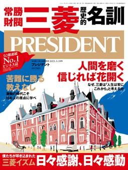 PRESIDENT 2021年3.19号