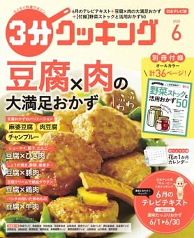 3分クッキング(日本テレビ) 2020年6月号