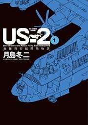 US-2 救難飛行艇開発物語 1巻