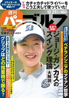 週刊パーゴルフ 2019年10月29日号