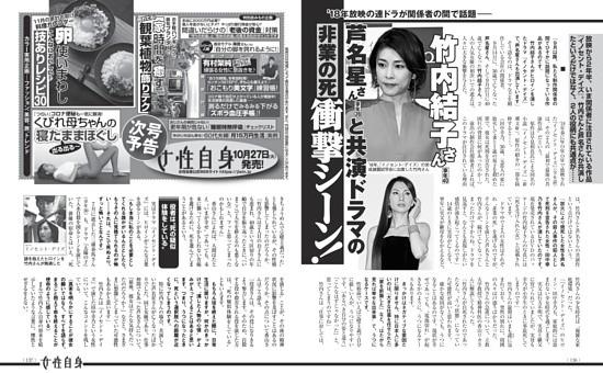 竹内結子さん 芦名 星さんと共演ドラマの衝撃シーン!