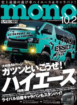 モノ・マガジン 2021 10-2号 NO.879