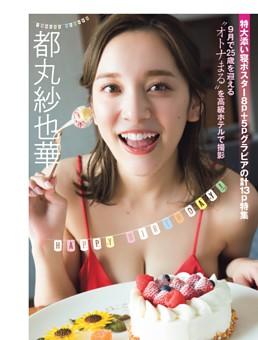 【ポスター+5P】都丸紗也華「HAPPY BIRTHDAY!」