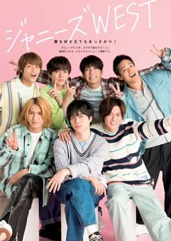 ジャニーズWEST 表紙の人 front+スペシャル1