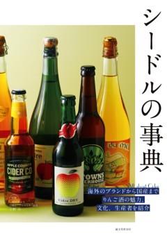 シードルの事典海外のブランドから国産まで りんご酒の魅力、文化、生産者を紹介