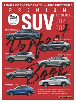 PREMIUM SUV Perfect Book 2020-2021