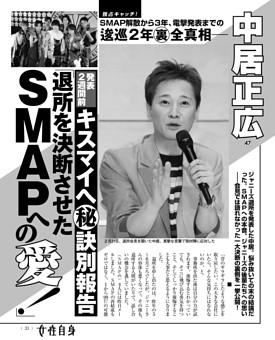 中居正広 退所を決断させた 「SMAPへの愛」!