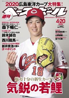 週刊ベースボール 2020年4月20日号