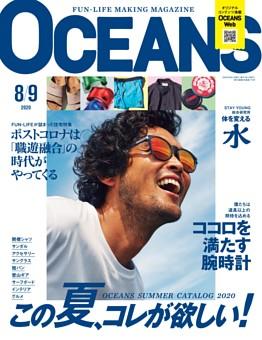 OCEANS 2020年8・9月合併号
