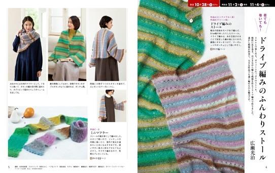 ドライブ編みのふんわりストール