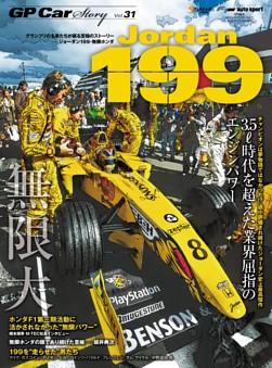 GP Car Story Vol.31 Jodan 199