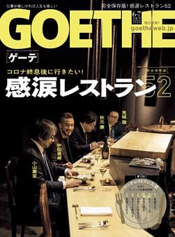 GOETHE 2020年6・7月合併号