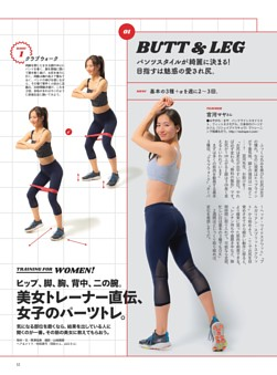 TRAINING FOR WOMEN! ヒップ、脚、胸、背中、二の腕。美女トレーナー直伝、女子のパーツトレ。