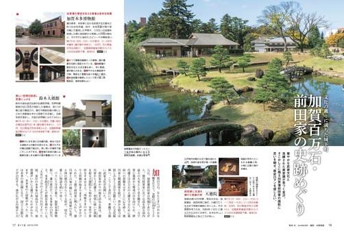 文化の薫りに満ちた城下町 加賀百万石・前田家の史跡めぐり