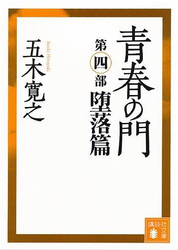 青春の門 第四部 堕落篇 【五木寛之ノベリスク】