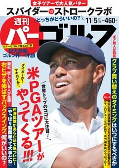 週刊パーゴルフ 2019年11月5日号