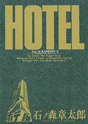 ホテル ビッグコミック版 10