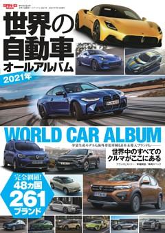 世界の自動車オールアルバム 2021年