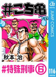 #こち亀 116 #特殊刑事‐6
