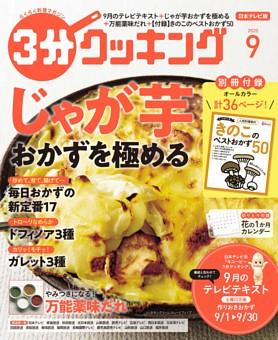 3分クッキング(日本テレビ) 2020年9月号