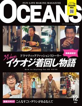 OCEANS 2020年12月号