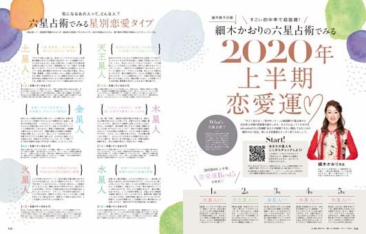 細木かおり六星占術「2020年上半期恋愛運」