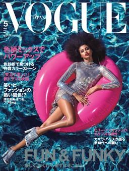 VOGUE JAPAN 2021年5月号