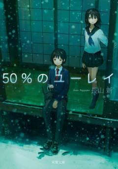 50%のユーレイ