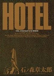 ホテル ビッグコミック版 19