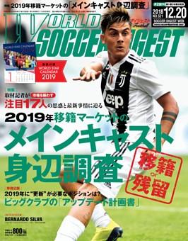 ワールドサッカーダイジェスト 2018年12月20日号