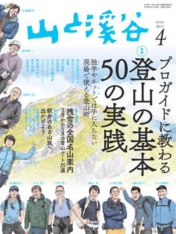 月刊山と溪谷 2019年4月号デジタル版
