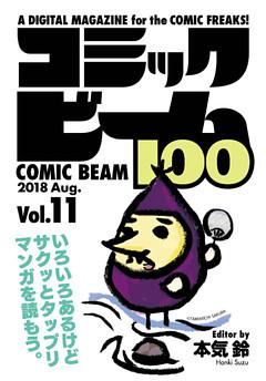 コミックビーム100 2018 Aug. Vol.11