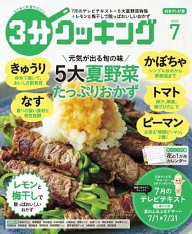 3分クッキング(日本テレビ) 2020年7月号