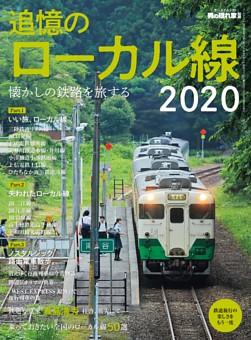 懐かしの鉄路を旅する追憶のローカル線2020