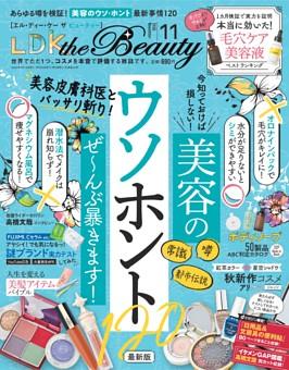 LDK the Beauty 2020年11月号
